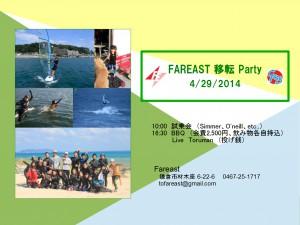 Fareast移転パーティー